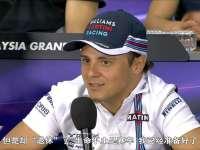 F1马来西亚站发布会 马萨:我还很年轻但却退休了