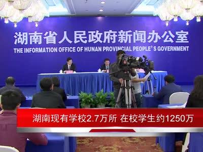 [新闻发布会]湖南现有学校2.7万所  在校学生约1250万