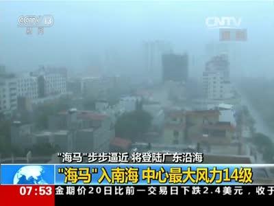 """[视频]""""海马""""强势来袭 将登陆广东沿海"""