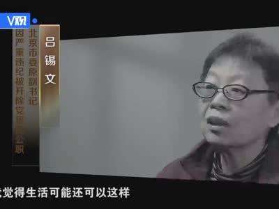 [视频]落马干部忏悔录