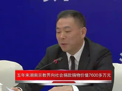 五年来湖南宗教界向社会捐款捐物价值7600多万元