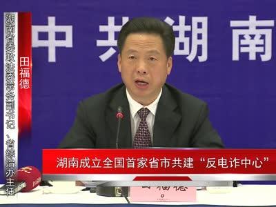 """[新闻发布会]湖南成立全国首家省市共建""""反电诈中心"""""""