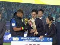 【颁奖全程】2016中国足协杯决赛颁奖礼 R马获MVP恒大再捧金杯