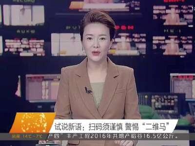 2016年12月10日湖南新闻联播