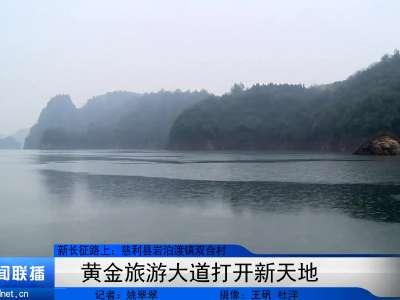 [新长征路上]慈利县岩泊度镇双合村