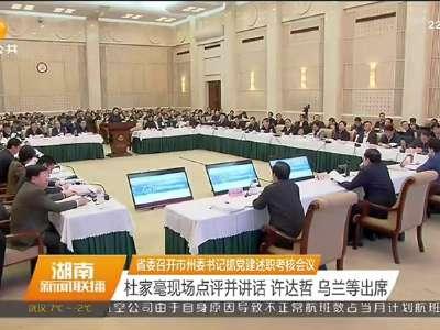 2016年12月27日湖南新闻联播
