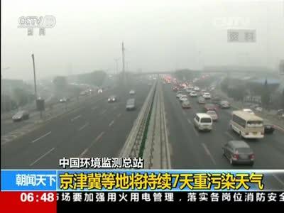 [视频]中国环境监测总站:京津冀等地将持续7天重污染天气