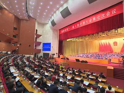 [全程回放]湖南省人大常委会工作报告