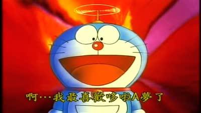 哆啦a梦 第二季36