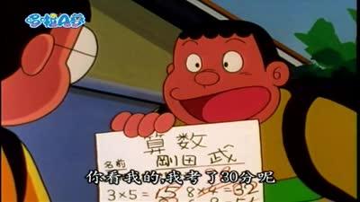 哆啦a梦 第二季20
