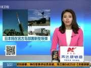 日本欲在宫古岛加速推进部署导弹部队