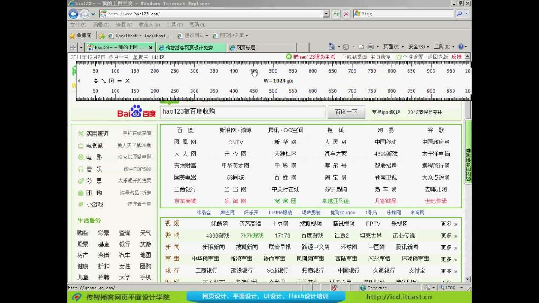 UI中级教程WEB前端html09--html表格高级应用-仿hao123效果上集 (1)