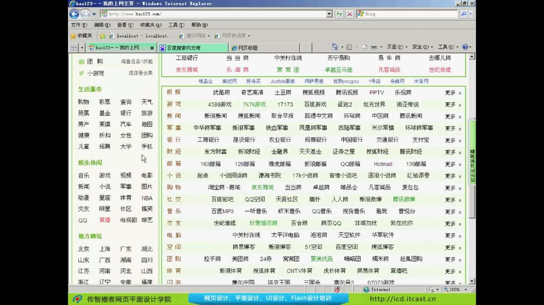 UI中级教程WEB前端html10--333.370html表格高级应用-仿hao123效果下集