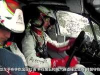 WRC瑞典站SS5-8战报:诺伊维尔领跑 哈尼宁撞树