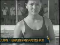 【珍贵】貌似伏明霞技压傅园慧 民国泳坛女神杨秀琼