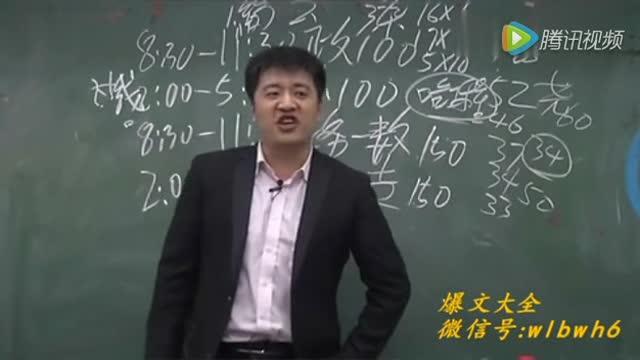 《高手在民间》之中国最牛考研老师讲座