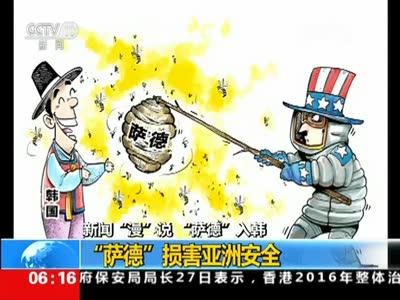 """[视频]新闻""""漫""""说""""萨德""""入韩:这是个被捅的马蜂窝"""