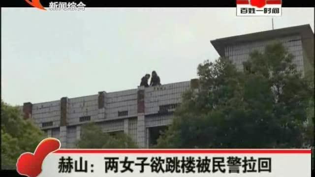 两女子在赫山庙一栋房屋楼顶扬言要跳楼被阻止