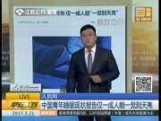 中国青年睡眠现状报告:仅一成人能一觉到天亮