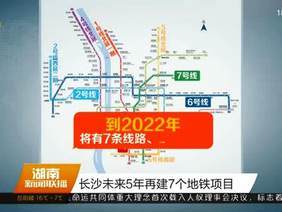 长沙未来5年再建7个地铁项目