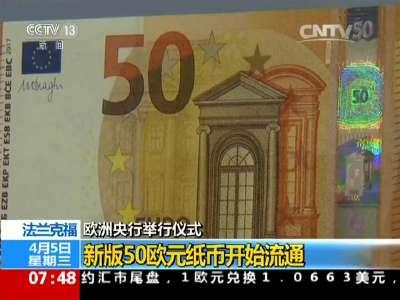 [视频]欧洲央行举行仪式 法兰克福:新版50欧元纸币开始流通