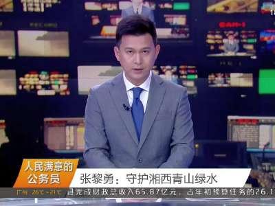 2017年04月05日湖南新闻联播
