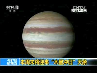 """[视频]本周末将迎来""""木星冲日""""天象"""