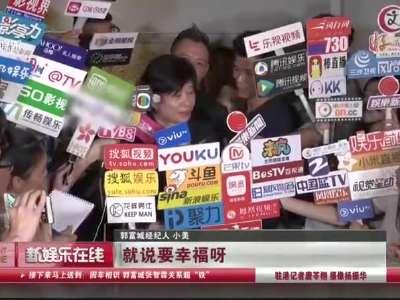 """[视频]郭富城婚礼后复工 郭妈盼""""开枝散叶"""""""