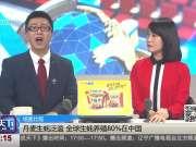 场面壮观:丹麦生蚝泛滥 全球生蚝养殖80%在中国