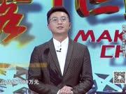 《创客中国》20170505宝贝厨房教育模式获认可 成功融资2000万