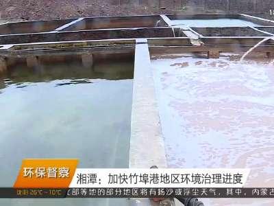 2017年05月06日湖南新闻联播