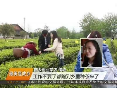 2017年05月07日湖南新闻联播