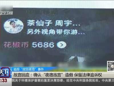 """[视频]追踪""""故宫夜宿""""事件:新闻回顾——谎称""""夜宿故宫"""" 实为影视基地拍摄"""