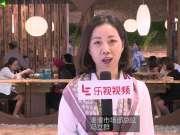 """北京网红餐厅湊湊火锅登陆上海 湊湊火锅·茶憩成为餐饮""""新物种"""""""