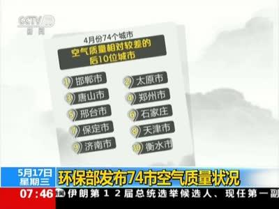 [视频]环保部发布74市空气质量状况