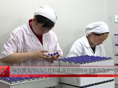 淀粉胶囊产业化全球首创 项目荣获湖南省科技进步一等奖