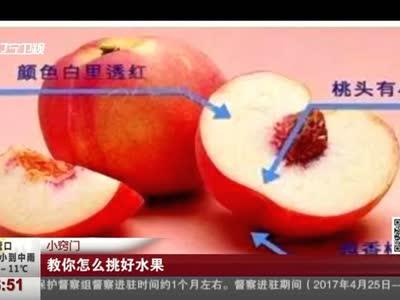 [视频]小窍门:教你怎么挑好水果