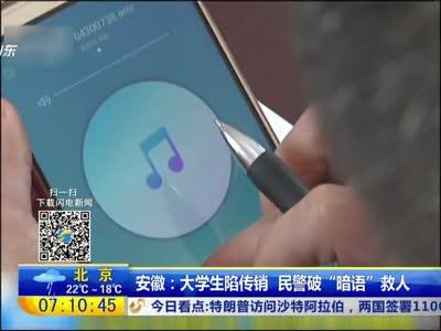 """[视频]安徽:大学生陷传销 民警破""""暗语""""救人"""