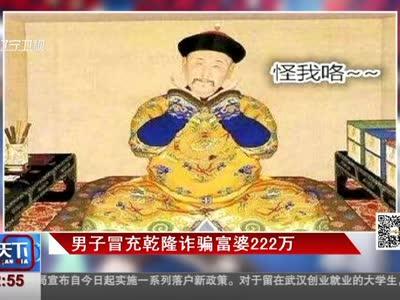 [视频]男子冒充乾隆诈骗富婆222万