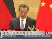 王毅:处理半岛核问题应坚持原则、顾全大局、灵活务实