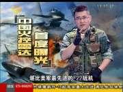 日本欲将F-35B上舰 外媒称不敌中国歼-15