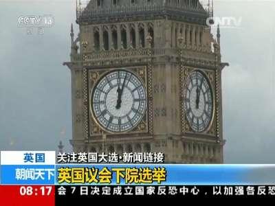 [视频]英国:英国大选投票今日举行