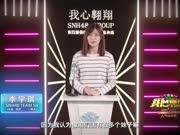 李宇琪拉票宣言-SNH48第四届偶像年度人气总决选(SNH48 Team SII)