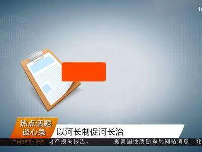 2017年06月12日湖南新闻联播