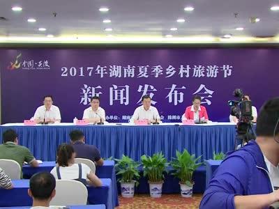 2017湖南夏季乡村旅游节新闻发布