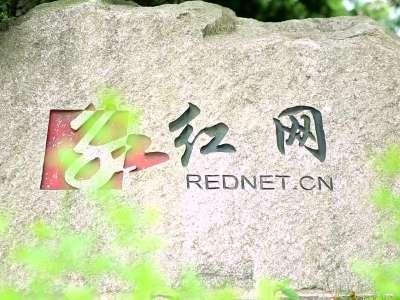 湖南红网新媒体集团扬帆起航