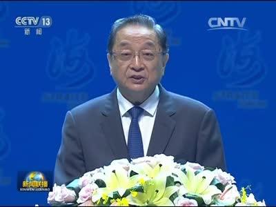 [视频]俞正声出席第九届海峡论坛开幕式并致辞