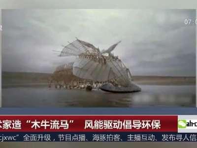 """[视频]艺术家造""""木牛流马"""" 风能驱动倡导环保"""