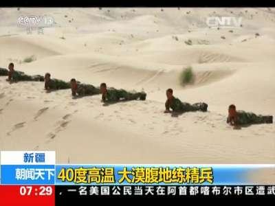 [视频]新疆 40度高温 大漠腹地练精兵