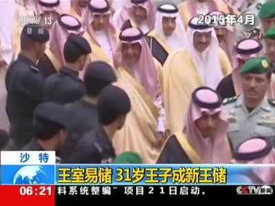 [视频]沙特:王室易储 31岁王子成新王储
